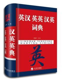【二手包邮】英汉英英汉英词典 李德芳 四川辞书出版社