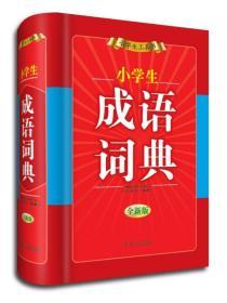 【二手包邮】小学生成语词典(全新版) 徐成志 四川辞书出版社