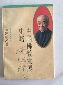中国佛教发展史略