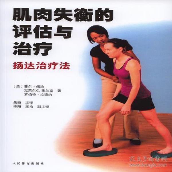 肌肉失衡的评估与治疗--扬达治疗法