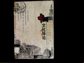 中西文化导论