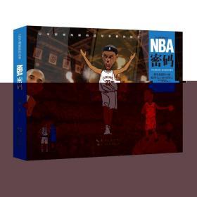NBA密码
