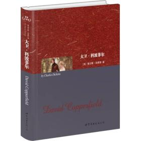 世界名著典藏系列:大卫·科波菲尔(英文全本)