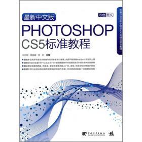 最新中文版Photoshopcs5标准教程冯志刚周晓峰中国青年出版社9787