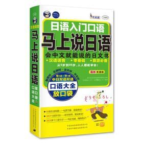 日语入门口语·马上说日语口语大全:口袋书最新双速版