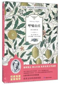 书香中国·经典世界名著 英汉双语版悦读系列丛书:呼啸山庄