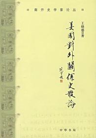 正版现货 美国对外关系史三论 王晓德 中华书局