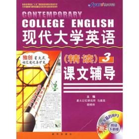 现代大学英语(精读)3课文辅导