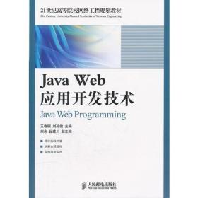 Java Web应用开发技术