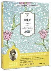 蝴蝶梦/书香中国·经典世界名著·英汉双语版悦读系列丛书