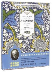 书香中国·经典世界名著 英汉双语版悦读系列丛书:八十天环游地球
