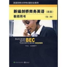 新编剑桥商务英语(教师用书)