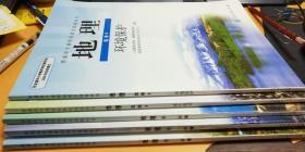 普通高中课程标准实验教科书:地理必修1~3,选修4、6(共5本,划线笔记较多)