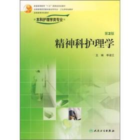 精神科护理学 供本科护理学类专业用 李凌江 主编  9787117078191