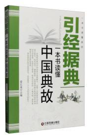 引经据点一本书读懂中国典故