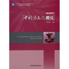 中国酒文化概论