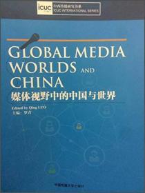 中西传媒研究书系:Global Media Worlds and China媒体视野中的中国与世界