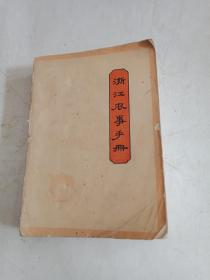 浙江农事手册(62年1版1印)书脊整个脱皮 见图
