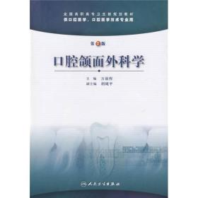 全国高职高专卫生部筹划教材:口腔颌面外迷信(第2版)