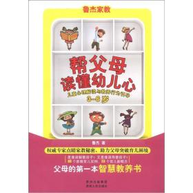 帮父母读懂幼儿心:儿童心理解读与教养行为引导(3-6岁)