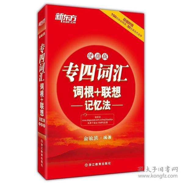新东方 专四词汇词根+联想记忆法(便携版)