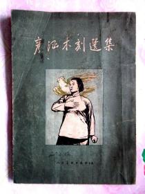 1954年初版《彦涵木刻选集》印数仅2300册!