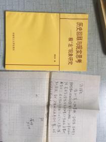 """历史回顾与现实思考——极""""左""""现象研究(附作者黄卫平信札一页)"""