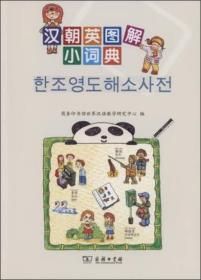 汉朝英图解小词典