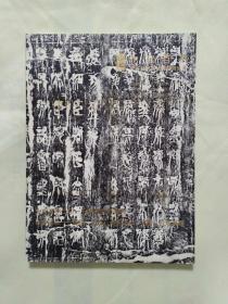 拍卖图录】北京百衲2015年秋季拍卖会 吉金笺素--碑帖、古籍、美术文献、文牍、故纸专场