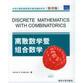 离散数学暨组合数学(影印版)