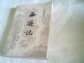 西游记 中册【中国古典文学读本丛书】