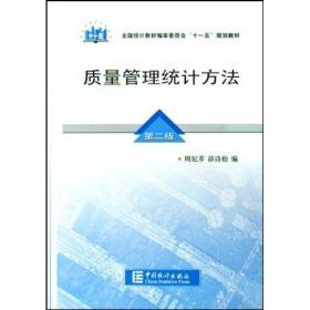 质量管理统计方法(第2版)