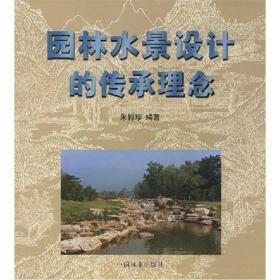 正版二手园林水景设计的传承理念