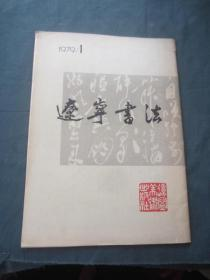 辽宁书法 1979年第1期