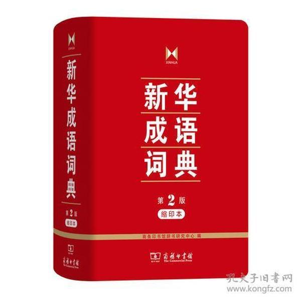 新华成语词典(第2版缩印本)