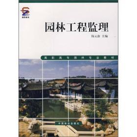 高职高专园林专业教材:园林工程监理