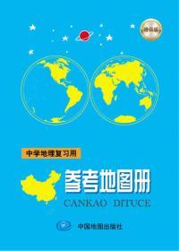 中学地理复习用参考地图册(2017增强版)
