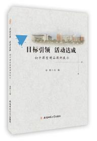 目标引领 活动达成 mu biao yin ling huo dong da cheng 专著 初中课堂精品课例展示