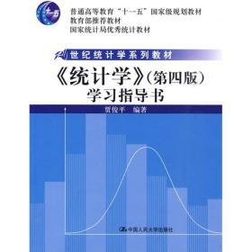 二手《统计学》(第四版)学习指导书贾俊平中国人民大学出版社97