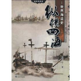 品味另类史:纵横四海·世界海盗史武汉大学沧海一丁9787307071865