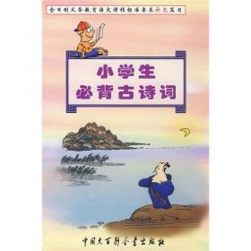 新书--小学生必背古诗词·全日制义务教育语文课程标准补充篇目(修订版)