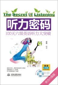 听力密码:100天六级英语听力大突破