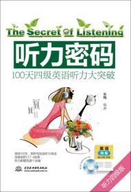 100天四级英语听力大突破-听力密码-听力四级版-(附光盘1张)