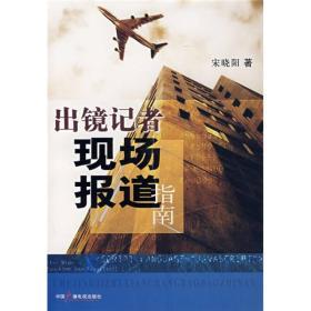 出镜记者现场报道指南 宋晓阳 9787504354907 中国广播电视出版社