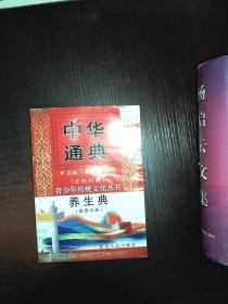 中华通典 (文白对照)养生典 第4分册·