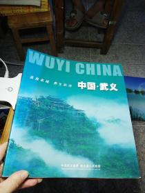 中国·武义 (温泉名城 养生胜地) 【图册】