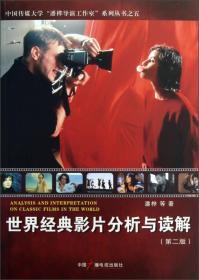 世界经典影片分析与读解