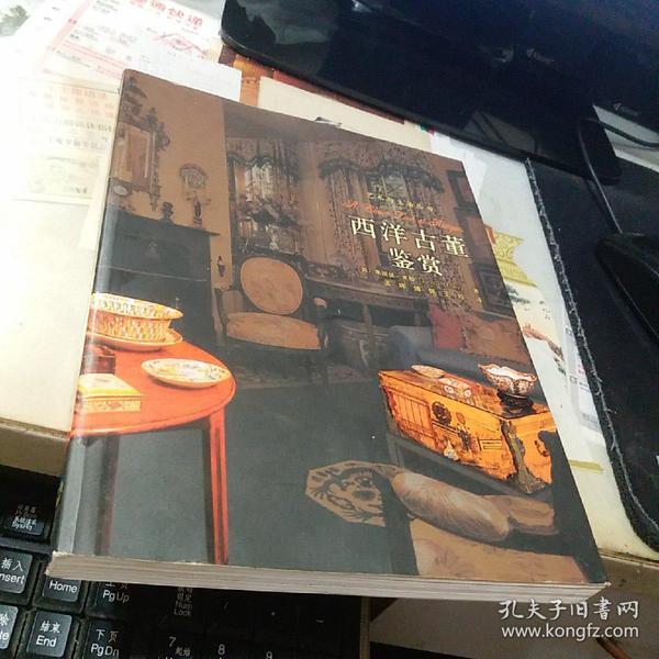 西洋古董鉴赏