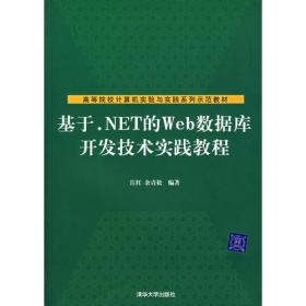 基于.NET的Web数据库开发技术实践教程