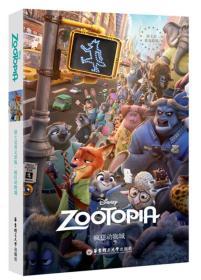 迪士尼英文原版.疯狂动物城 Zootopia